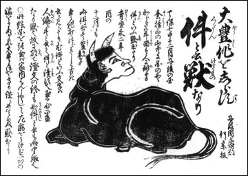 くだん(件) ツイート  【ぽんち絵】牛