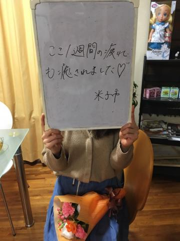 11月3日挙式T様最終日