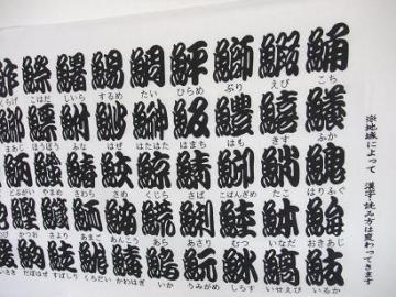 魚 漢字 一覧 美味しいレシピ ... : 2年生で習う漢字一覧 : 漢字