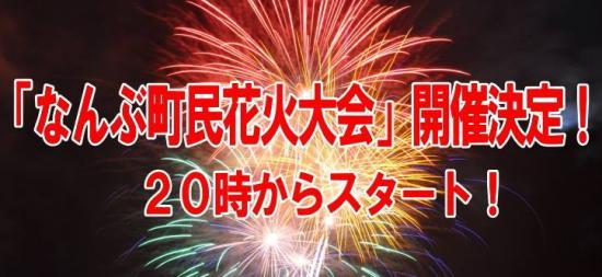 本日は『なんぶ町民花火大会』開催!!