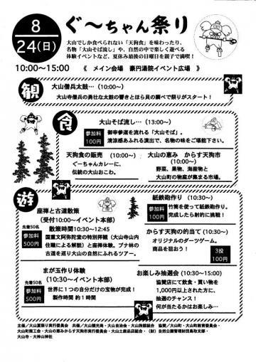 8月24日(日)は「ぐ~ちゃん祭り」♪
