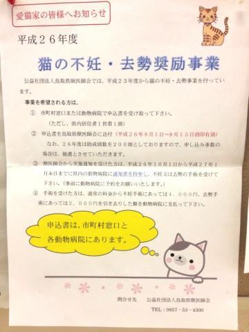 平成26年度 猫の避妊・去勢奨励...