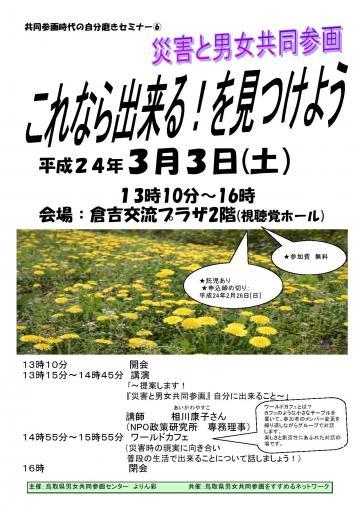 □相川康子さん講演会 | 日々雑感...