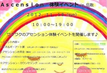 Ascension体験イベント